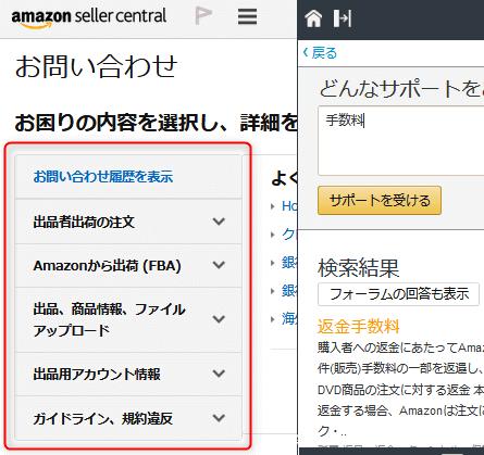 Amazonセラーセントラルテクニカルサポート お困りの内容