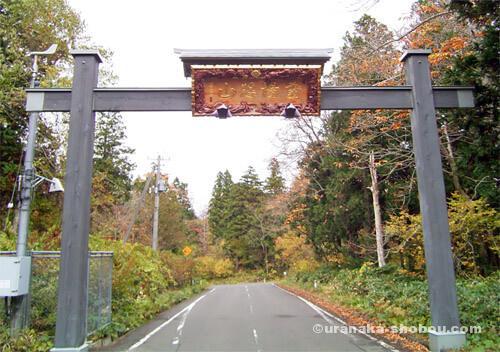 「霊場恐山」と書いてある門
