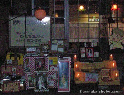 うらなか書房の「青梅手づくりいっぱい夜市」展示アップ
