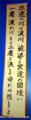 伊豆極楽苑「三途の川の歌」