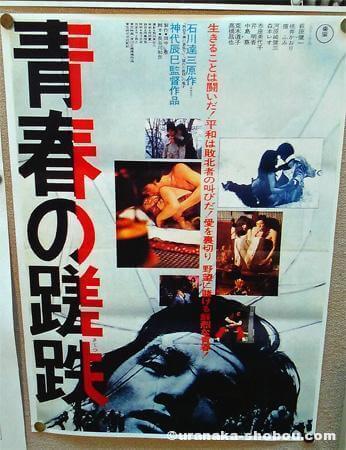 『青春の蹉跌』ポスター