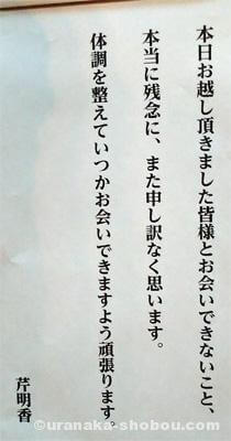 「芹明香パラダイス」芹明香さんのメッセージ
