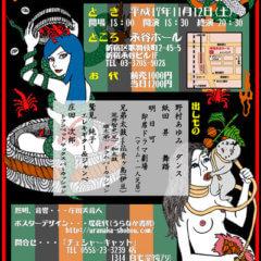 新宿八鬼夜行(しんじゅくはっきやぎゃふ)
