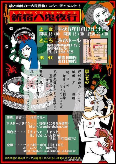「新宿百鬼夜行」チラシ