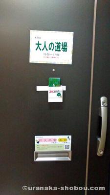将棋の森(吉祥寺)入口