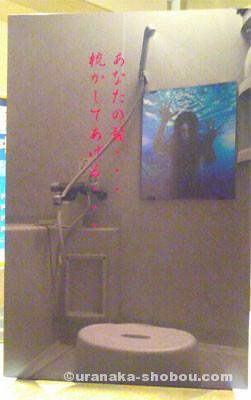 サンシャインホラー水族館(お化け屋敷)「呪いの水櫛」シャワー看板