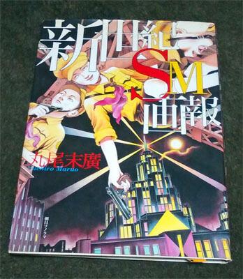 「新世紀SM画報」旧版表紙