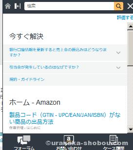 Amazonセラーセントラル お問い合わせポップアップ画面