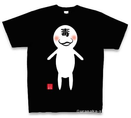 「たまに毒吐くちゃん」黒Tシャツ