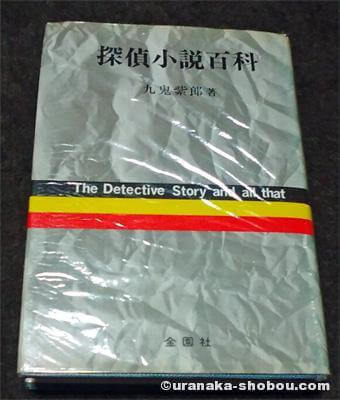 探偵小説の論争