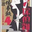 西荻窪での探偵小説についてのトークショー