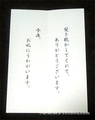 サンシャインホラー水族館(お化け屋敷)「呪いの水櫛」手紙
