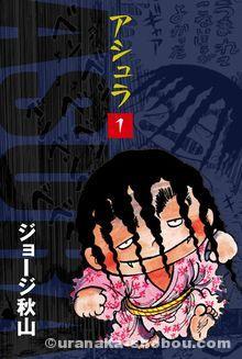 無料漫画サイト「スキマ」で全巻無料で読めるおすすめ漫画【危険性やチケット・コインについての説明もあり】