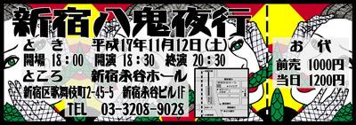「新宿百鬼夜行」チケット