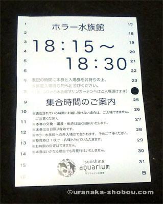サンシャイン水族館お化け屋敷「呪いの水櫛」時間の紙