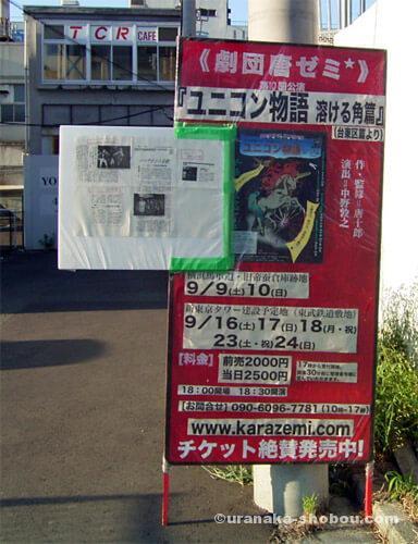 唐ゼミ「ユニコン物語 溶ける角篇」看板