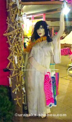 「まぼろし博覧会~怪しい秘密基地~」わら人形